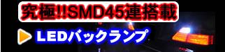 究極!SMD45連LEDバックランプ